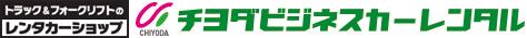 トラックのレンタル|石川県金沢市|チヨダビジネスカーレンタル