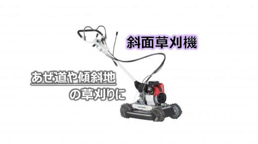 斜面草刈機-2