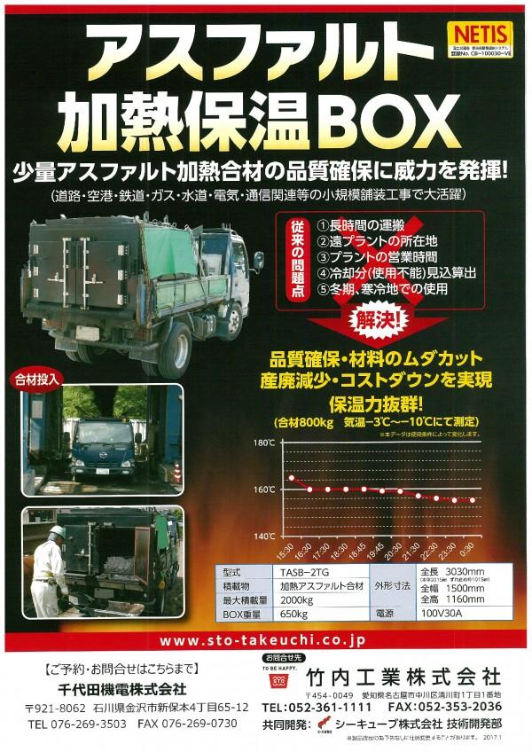 アスファルト加熱保温BOX
