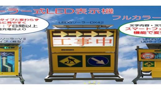 アイキャッチ フルカラーLED表示機-001