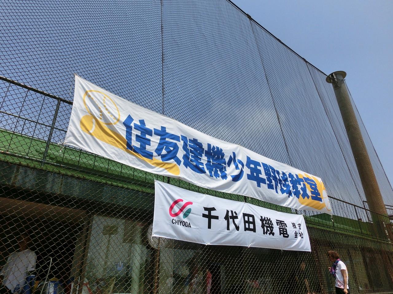 住友建機少年野球教室2015 (56)
