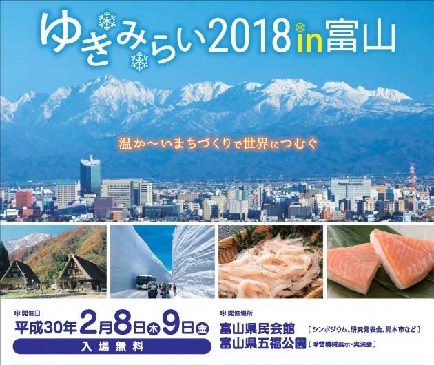 「ゆきみらい2018in富山」に出展!