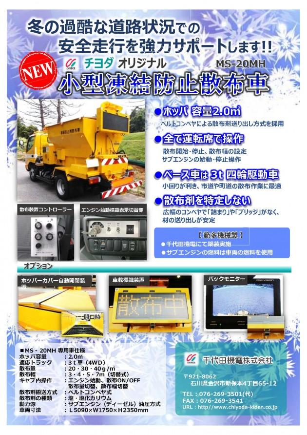 凍結防止散布車