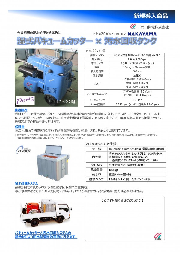 バキュームカッター・汚水回収タンク