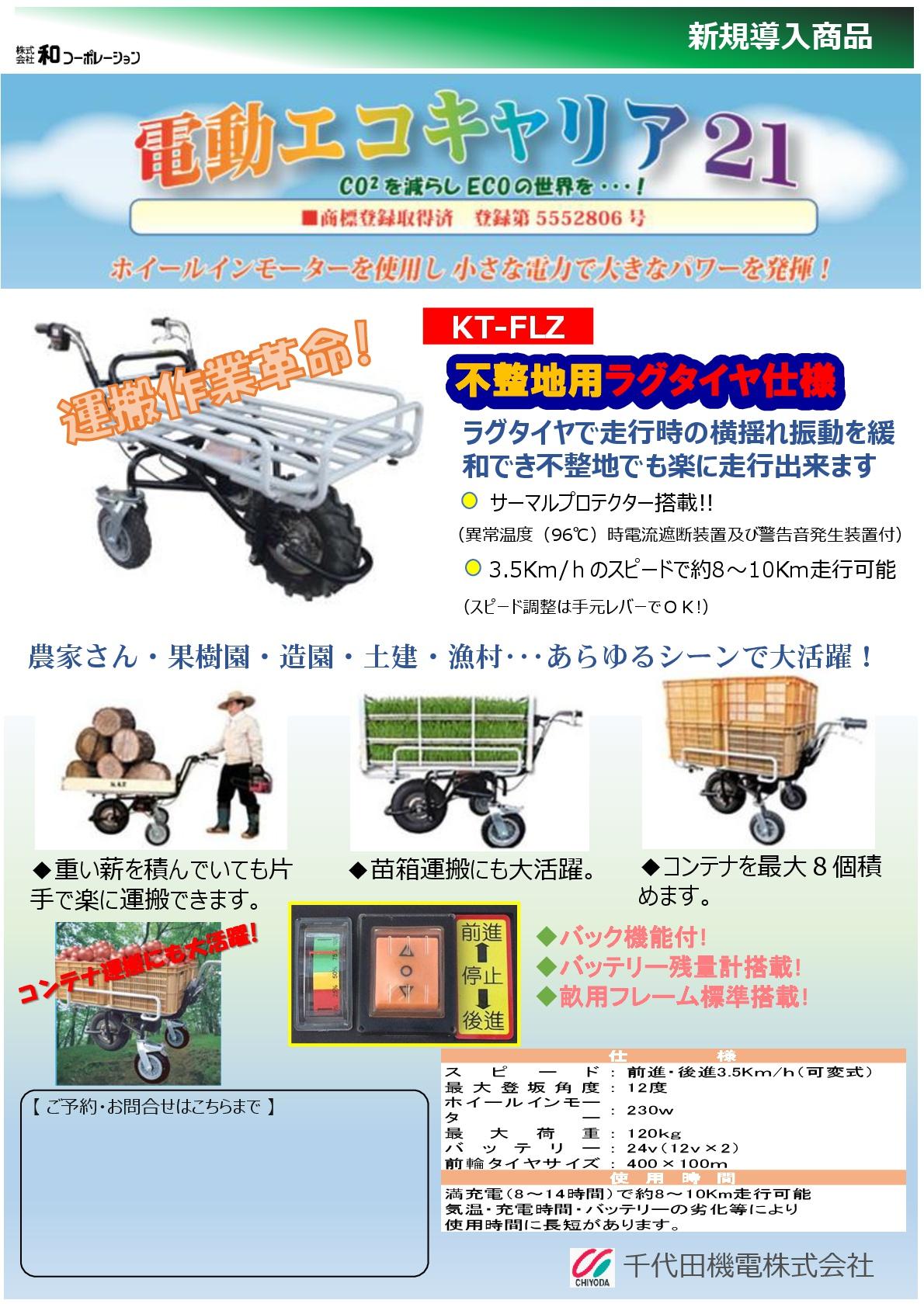 電動エコキャリアKT-FLZ-001