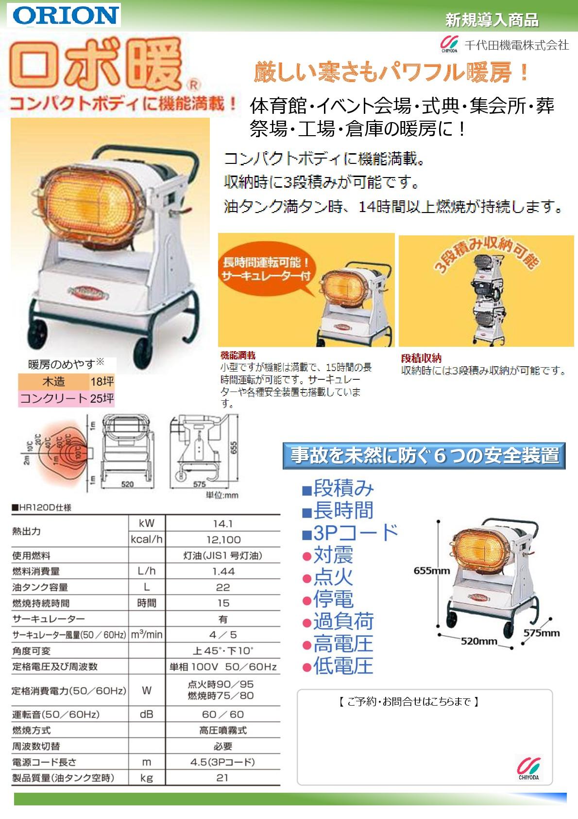 ロボ暖-001