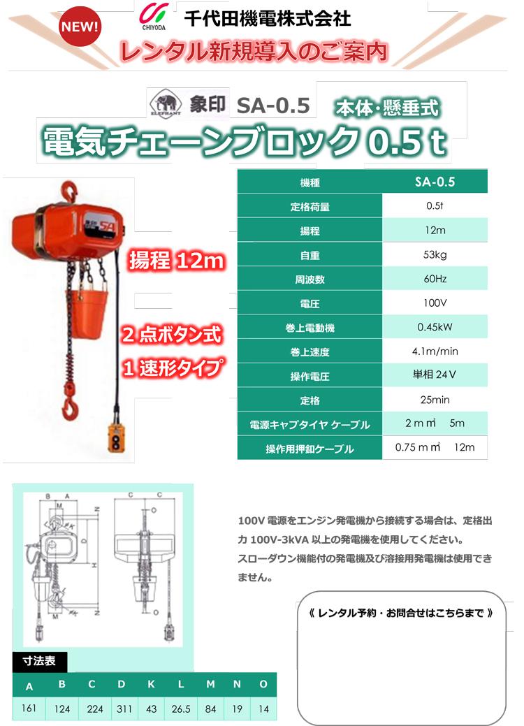 電気チェーンブロック01