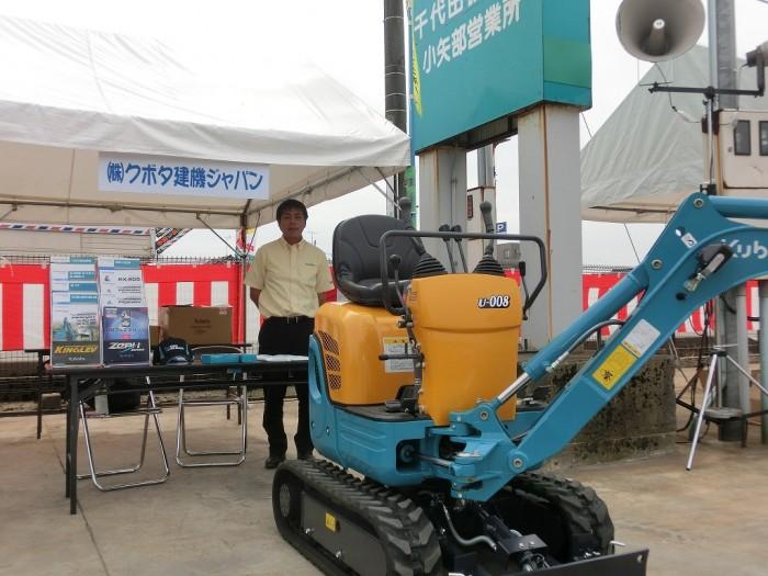 (株)クボタ建機ジャパンさま 新型ミニショベルを出展しています