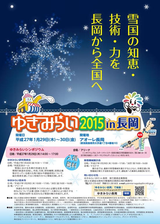 yukimirai2015